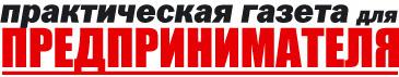 Практическая газета для предпринимателя