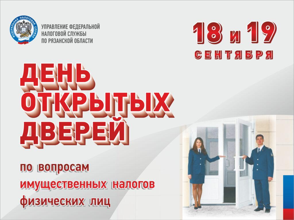 ДОД_2015-09_ИФНС№2крив