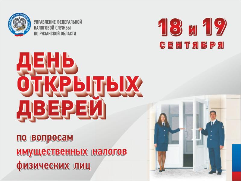 Налоговые инспекции Рязанской области  проводят  Дни открытых дверей для налогоплательщиков – физических лиц!