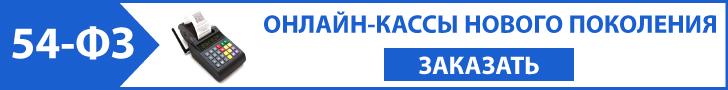 онлайн кассы
